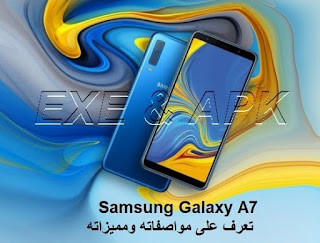 Samsung Galaxy A7 إعرف مواصفاته ومميزاته