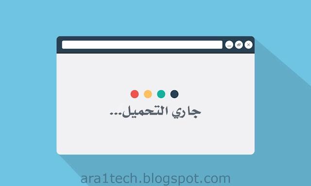 تسريع مدونات بلوجر باستعمال هده الادات من Google