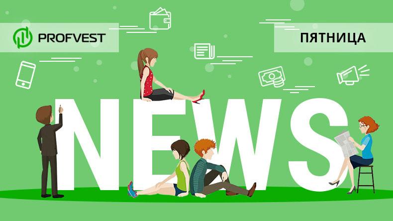 Новости от 22.11.19