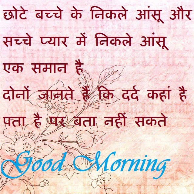 emotional sad good morning quote in hindi for girlfriend boyfriend