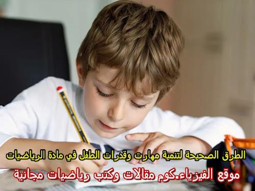 افضل الطرق الفعالة عن كيفية تنمية مهارات الطفل في الرياضيات 2020