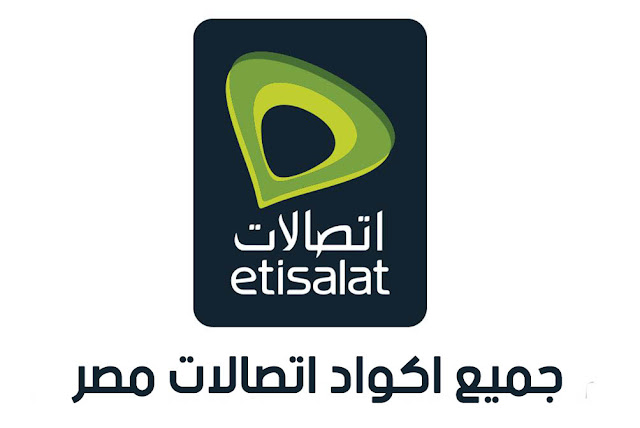 جميع اكواد اتصالات مصر