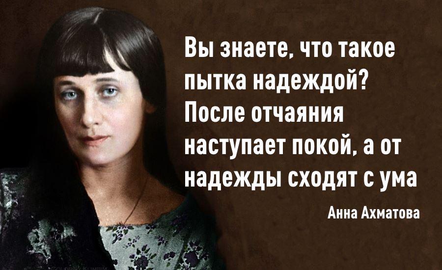 Красивые Цитаты Анны Ахматовой