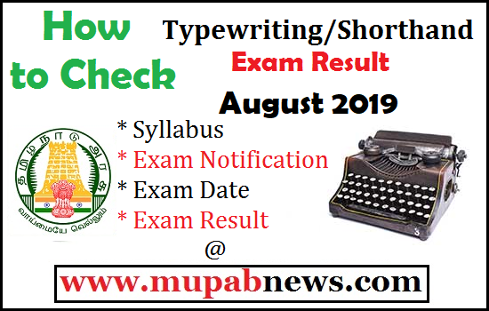 TNDTE Typewriting Shorthand Exam Result August 2019 - Tamil Nadu Typewriting Exam Result August 2019 (English/Tamil) will be conducted twice in a year (February/August). For the August Turn Typewriting (Lower/higher) Shorthand Result 2019 August will be published in the month of (September/October) 2019 www.tndte.gov.in which is organised by TNTCIA. Stay Tuned for Tamilnadu shorthand Typing Result 2019 will be published on 24th Sep/Oct 2019 in mupabnews team.Scroll Down to know Typewriting Result 2019 Date.