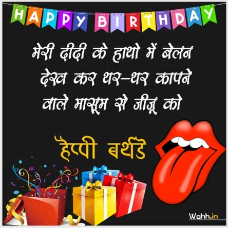 Funny Birthday Wishes For Jiju In Hindi