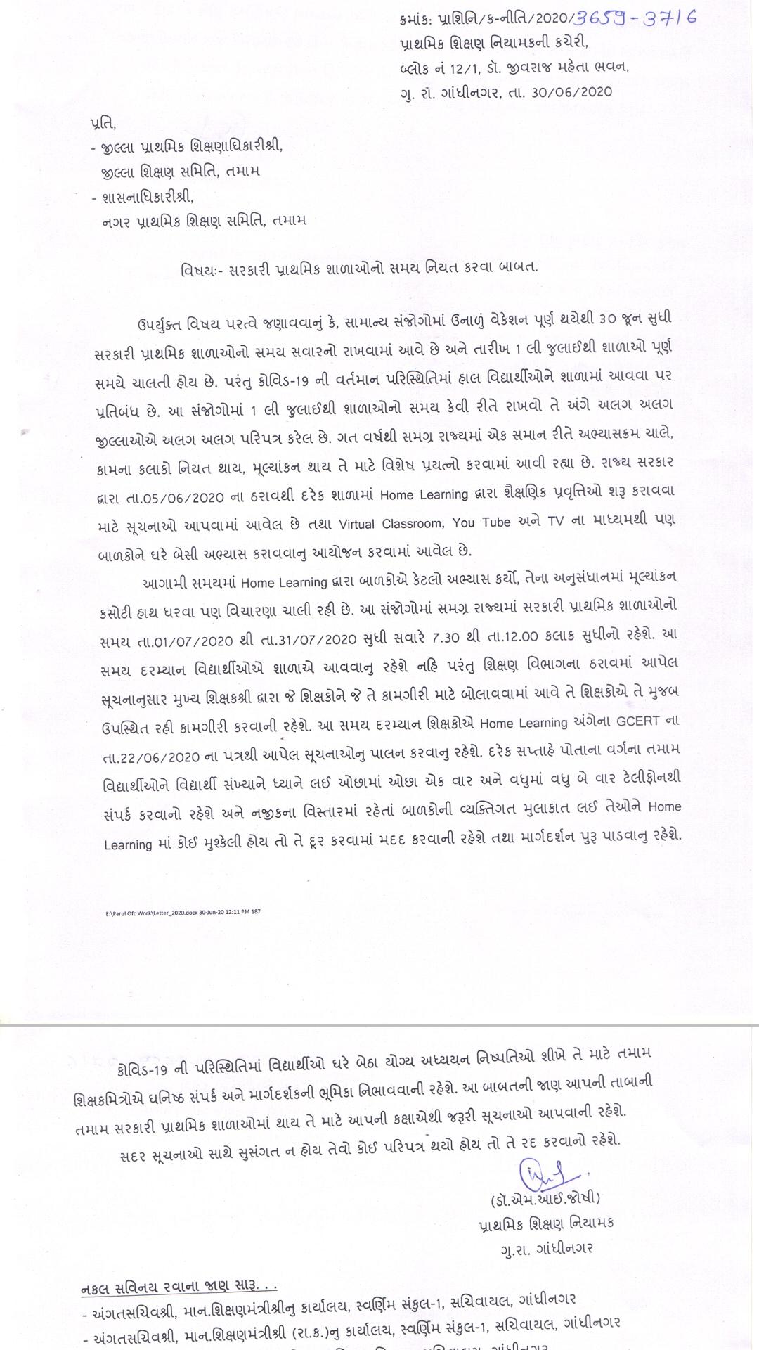 समग्र गुजरात के पब्लिक प्राथमिक विद्यालयों को 1/7/2020 से31/07/2020 तक 7:30 से 12:00 तक समय निर्धारित करने हेतु  पत्र