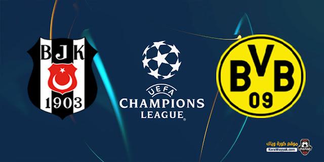 نتيجة مباراة بشكتاش وبوروسيا دورتموند اليوم 15 سبتمبر 2021 في دوري أبطال أوروبا