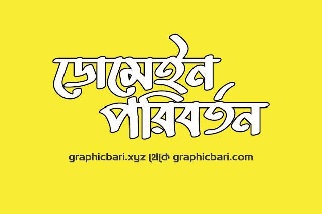 bangla typography / bangla logo / Bangla lettering/ Bangla calligraphy. A little interaction of my art work. graphic bari 2021