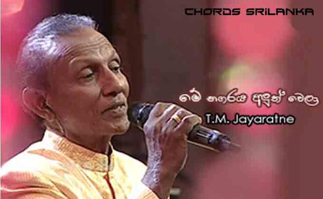 Me Nagaraya Aluth Wela chord, T.M.jayarathna song chords, Me Nagaraya Aluth Wela song chords, Me Nagaraya Aluth Wela lyrics, T.M.jayarathna songs,