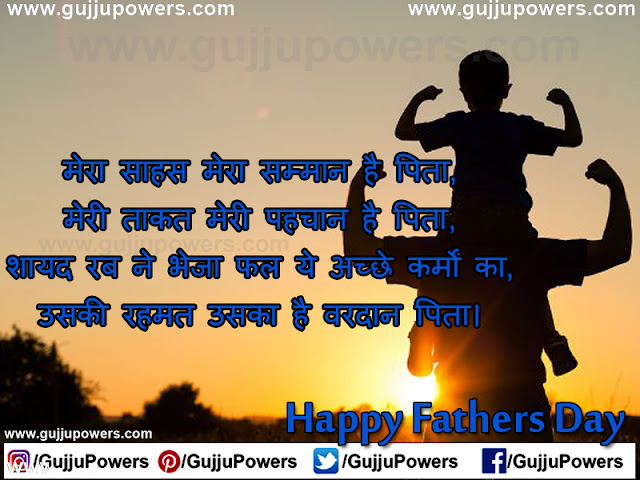 father's day special shayari in hindi