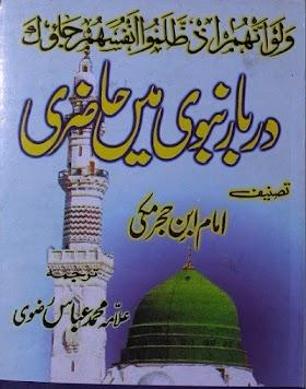 Darbar e Nabvi Main Hazri By Imam Ibne Hajar Makki PDF Free Download