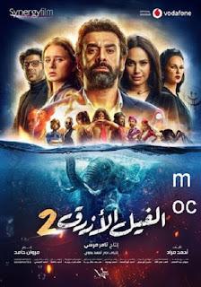 مشاهدة فيلم الفيل الازرق 2 2019 كامل جودة عالية