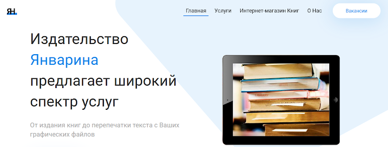 Издательство Январина yanvarina.site – отзывы о работе и вакансии, лохотрон! Развод на деньги