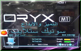 احدث ملف قنوات ORYX m1  محدث دائما بكل جديد