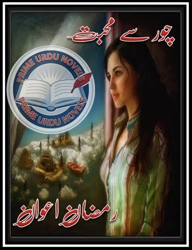 Free online reading Chor se mohabbat novel by Ramzan Awan