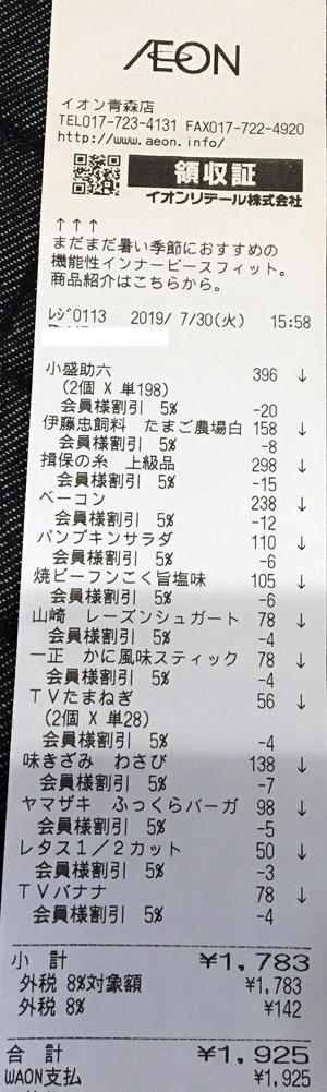 イオン 青森店 2019/7/30 のレシート