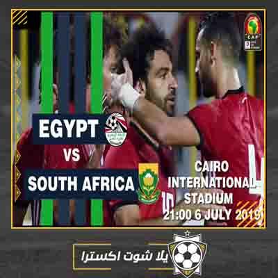 مباراة مصر وجنوب افريقيا بث مباشر