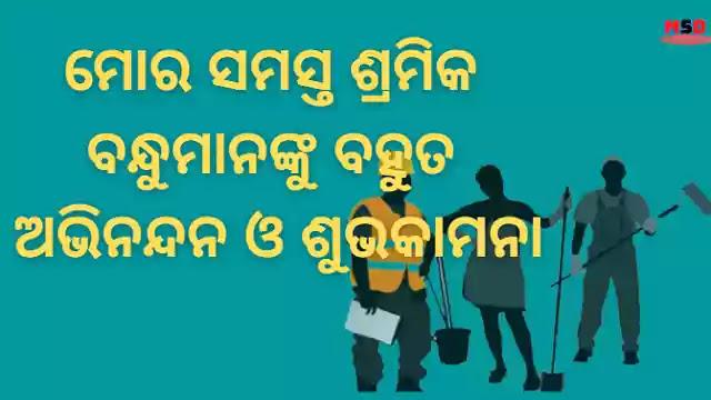 Shramik Diwas (Labour Day) 2021 Odia