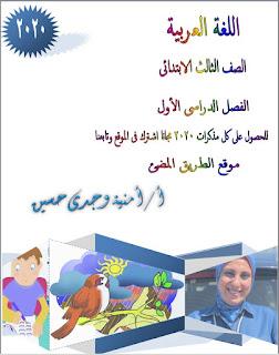 حمل مذكره اللغه العربيه للصف الثالث الابتدائي الترم الاول بوكليت 2020 للاستاذة أمنية وجدى