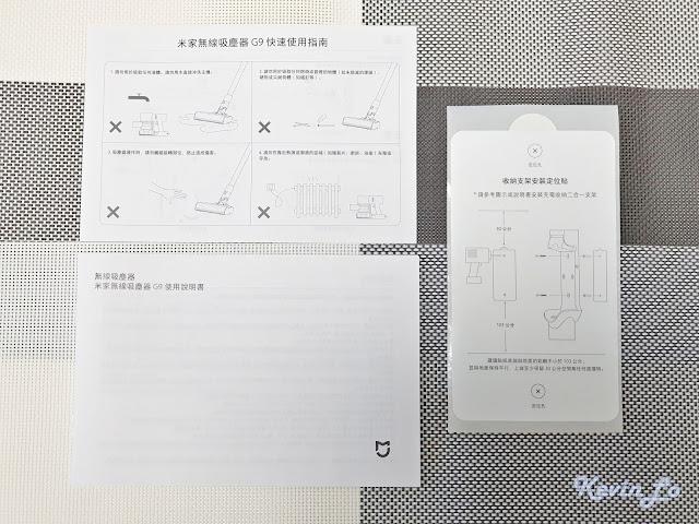 【MI 小米】米家無線吸塵器 G9 (白色) 開箱_說明書