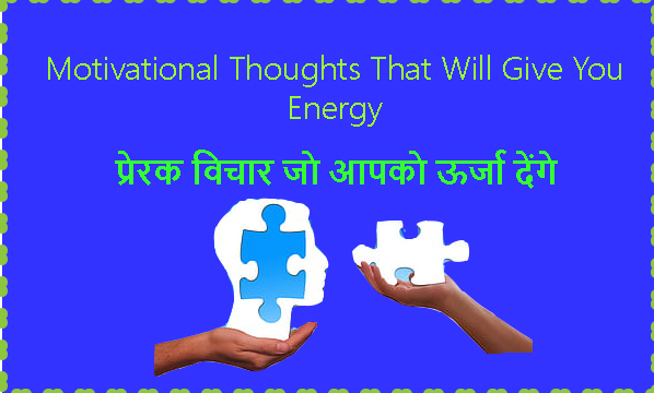 Best Motivational Thoughts | Inspirational Thoughts (Hindi)| प्रेरणादायक विचार