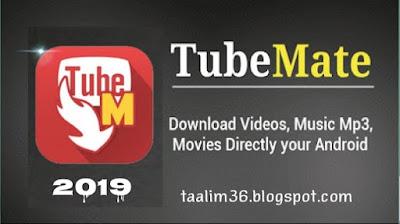 تنزيل برنامج تيوب ميت إلإصدار 3 Download tube Mate النسخة الأخيرة ٢٠١٩