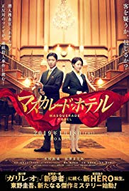 Masquerade Hotel 2019 Japanese 480p BluRay 500MB With Subtitle