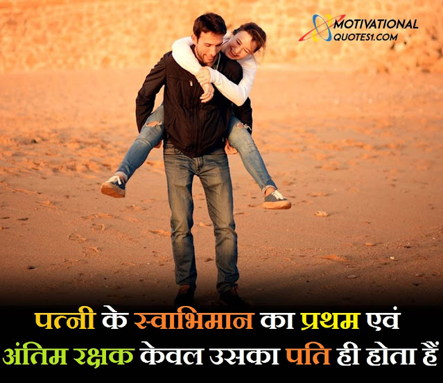 husband and wife love whatsapp status, wife and husband status, husband neglecting wife quotes in hindi, husband wife quotes tamil, husband and wife love status,