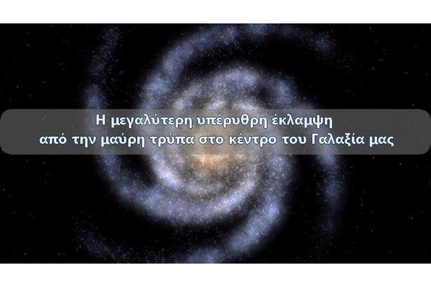 Η μεγαλύτερη υπέρυθρη έκλαμψη από το κέντρο του γαλαξία μας στην περιοχή της μαύρης τρύπας