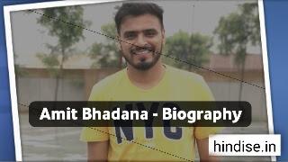 AMIT BHADANA BIOGRAPHY IN HINDI - अमित बढ़ाना की जीवनी