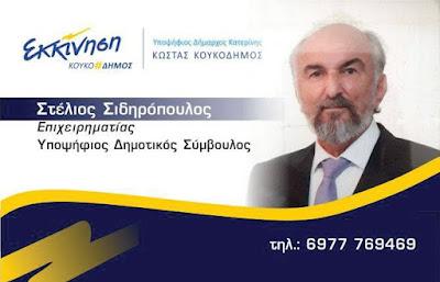 ΣΤΕΛΙΟΣ ΣΙΔΗΡΟΠΟΥΛΟΣ