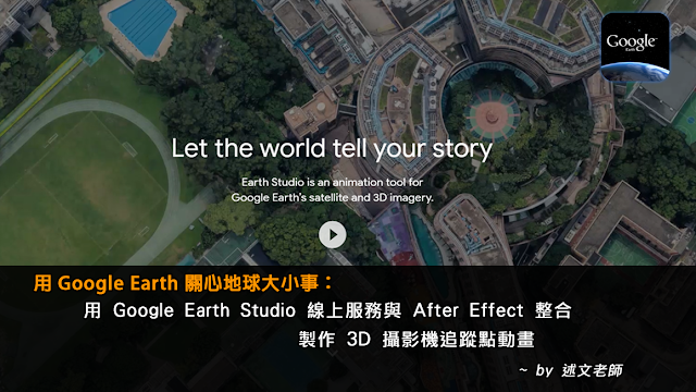 用 Google Earth 關心地球大小事:使用 Google Earth Studio 線上服務與 After Effect 整合,製作 3D 攝影機追蹤點動畫