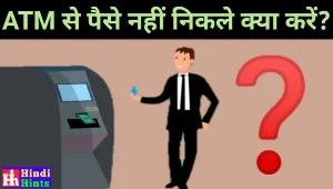 ATM-se-Money-nahi-nikla