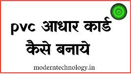 PVC Aadhaar kaise banaye  mobile se pvc Aadhar banaye
