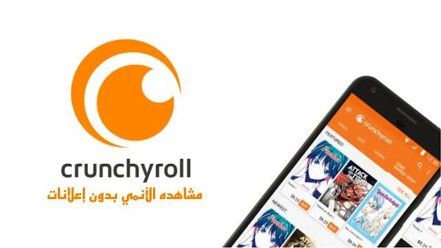 تحميل  تطبيق أنيمي Crunchyroll Mod APK - Premium مفتوح ، بدون إعلانات