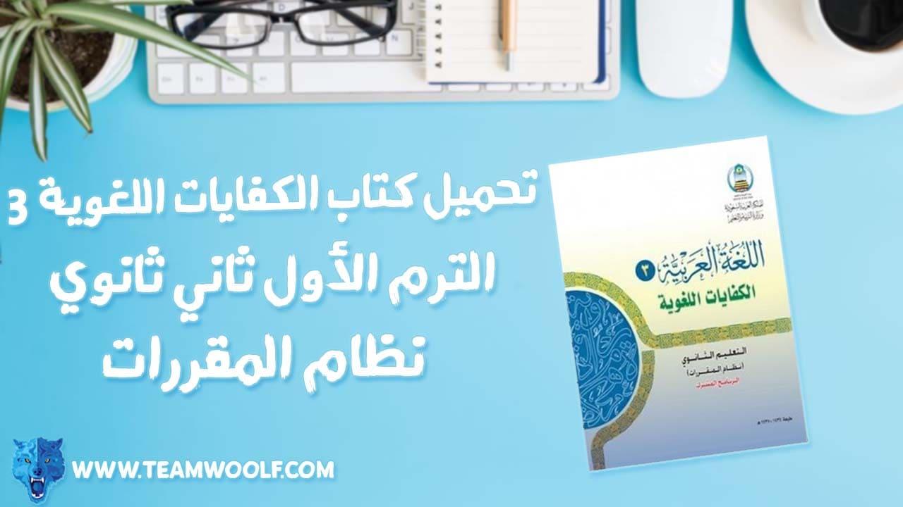 كتاب الكفايات اللغوية 3 نظام المقررات محلول