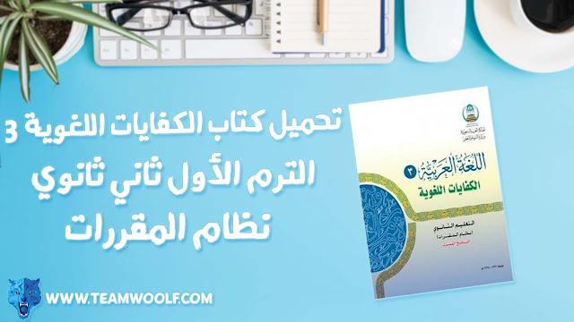حل كتاب الكفايات اللغوية 3 pdf