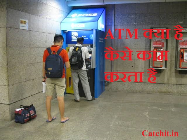 What is atm in hindi-atm kya hai