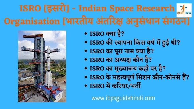 ISRO [इसरो] - क्या हैं , ISRO की फुल फार्म क्या है?, अध्यक्ष, करियर, मिशन का सम्पूर्ण विस्तृत अध्यन