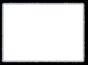 白い封筒のイラスト(表面)