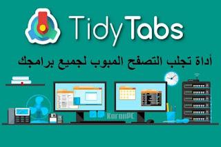 TidyTabs Pro 1-16-1 أداة تجلب التصفح المبوب لجميع برامجك