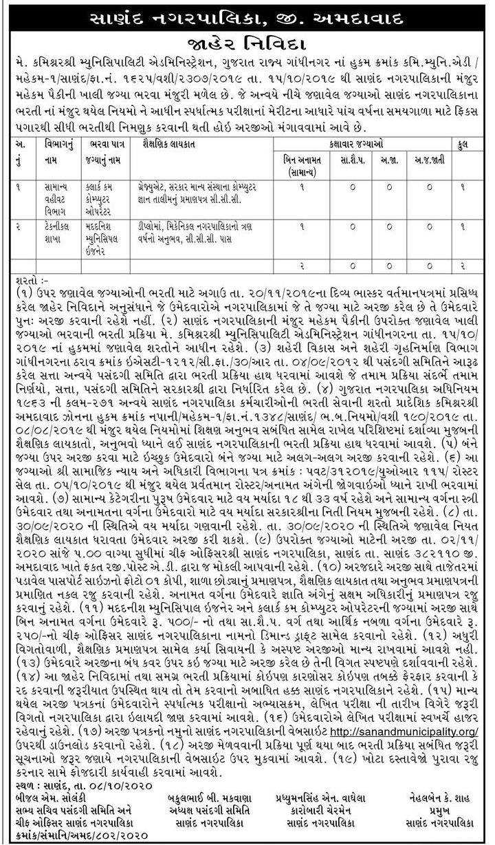 latest jobs in Sanand Nagarpalika