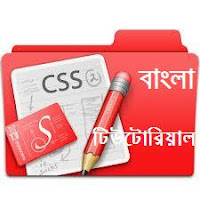 Bangla CSS Tutorial