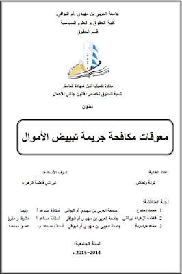 مذكرة ماستر: معوقات مكافحة جريمة تبييض الأموال PDF