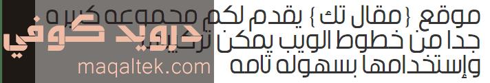 خط درويد كوفي Droid Arabic Kufi