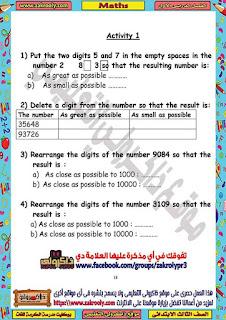 حصريا بوكليت مدرسة الكرمة للغات في منهج الماث للصف الثالث الابتدائي الترم الأول