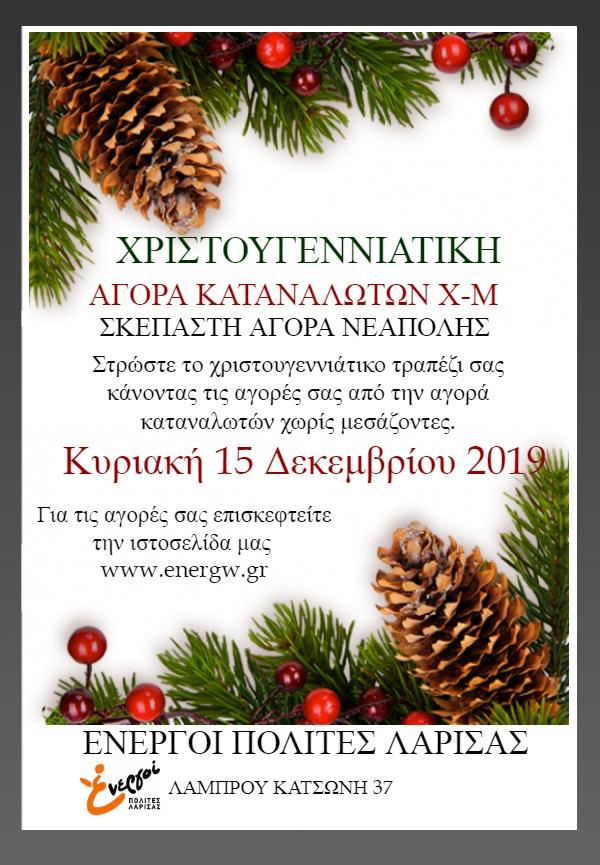 Χριστουγεννιάτικη διάθεση προϊόντων από τους Ενεργούς Πολίτες Λάρισας