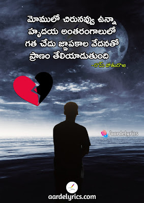 cheating quotes images, telugu comedy quotes images, telugu crying quotes, telugu character quotes, telugu cunning quotes, telugu cinema quotes, telugu christmas quo