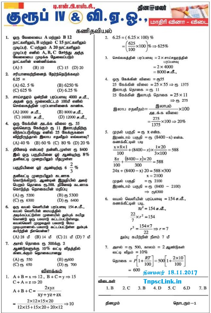 TNPSC Group 4 VAo Model Questions Answers 1: Maths Dinamalar 18.11.2017