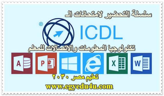 icdl,icdl teacher,icdl v5,تكنولوجيا المعلومات,شهادة المعلم,امن المعلومات للمعلم,أمن المعلومات للمعلم,حل امتحان icdl,المعلومات,تكنولوجيا,icdl حل امتحانات,حل اختبار icdl,امن المعلومات,icdl للمعلم,أمن المعلومات,حل امتحان امن تكنولوجيا المعلومات, مسابقه التربيه والتعليم الجديده, التسجيل في وظائف التربيه والتعليم, اعلان وظائف التربية والتعليم 2019, تقديم وظائف التربيه والتعليم, مسابقه التربيه والتعليم الجديده, مسابقة الوزارة التربية والتعليم, اخبار مسابقة التربية والتعليم, مسابقة التربية والتعليم الجديدة, مسابقة وزارة التربية والتعليم, مسابقة المعلمين وزارة التربية والتعليم, مسابقة التربية والتعليم 2019, مسابقة التربية والتعليم